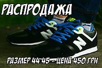 Распродажа - Спортивные кроссовки New Balance - Черно белые
