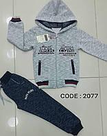 Теплый на байке костюм для мальчиков 110,116,122,128 роста Dofbi