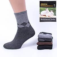 Мужские носки шерсть Yangs М10-3. В упаковке 12 пар