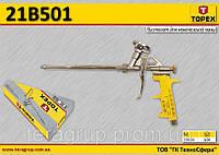 Пистолет для монтажной пены,  TOPEX  21B501