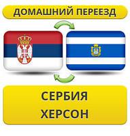 Домашний Переезд из Сербии в Херсон