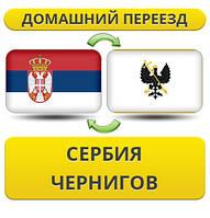 Домашний Переезд из Сербии в Чернигов
