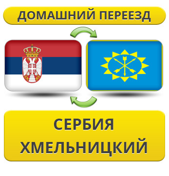 Домашний Переезд из Сербии в Хмельницкий
