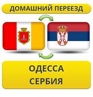 Домашний Переезд из Одессы в Сербию
