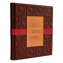 """Книга в кожаном переплете """"Большая кулинарная книга"""""""