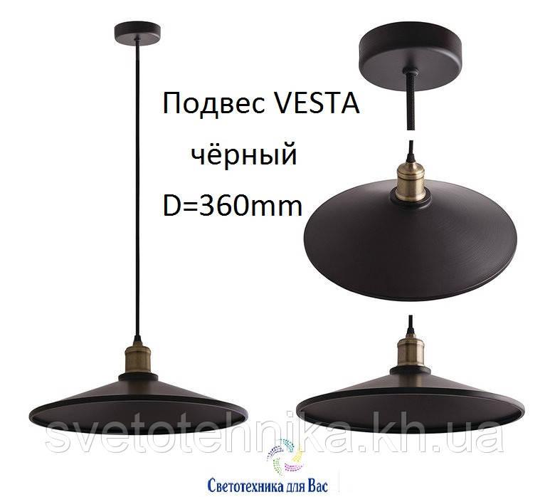 Подвесной светильник люстра Loft (Винтаж) Vesta D 360mm E27 чёрный