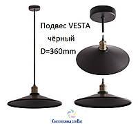 Подвесной светильник люстра Loft (Винтаж) Vesta D 360mm E27 чёрный, фото 1