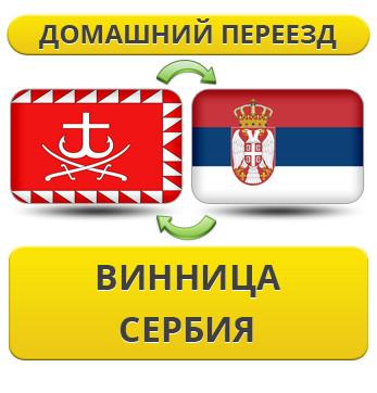 Домашний Переезд из Винницы в Сербию