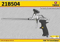 Пистолет для монтажной пены,  TOPEX  21B504