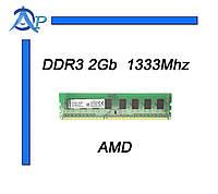 DDR3 2GB AMD KVR1333D3N9 2G 333Mhz ОЗУ оперативная память
