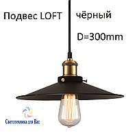 Подвесной светильник люстра Loft (Винтаж) Vesta Light D 300mm E27 чёрный