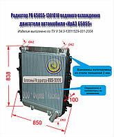 Радиатор водяной двигателя автомобиля КрАЗ 65055