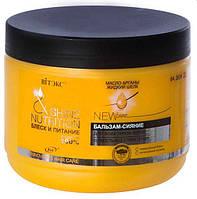 Бальзам для волос Витэкс Shine Nutrition блеск и питание 500 мл