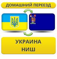 Домашний Переезд из Украины в Ниш