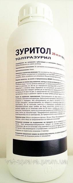 "Зурито 5 % cуспензия 1л (Байкокс 5%) - ЧП ""Ветеринарна справа"" в Черкассах"