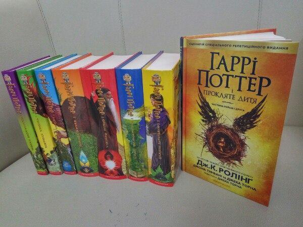 Гаррі Поттер. Комплект з 8-ми книг.