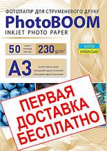 Фотобумага глянцевая 230 г/м2, А3, 50 листов