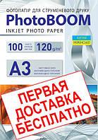 Фотобумага матовая 120 г/м2, А3, 100 листов