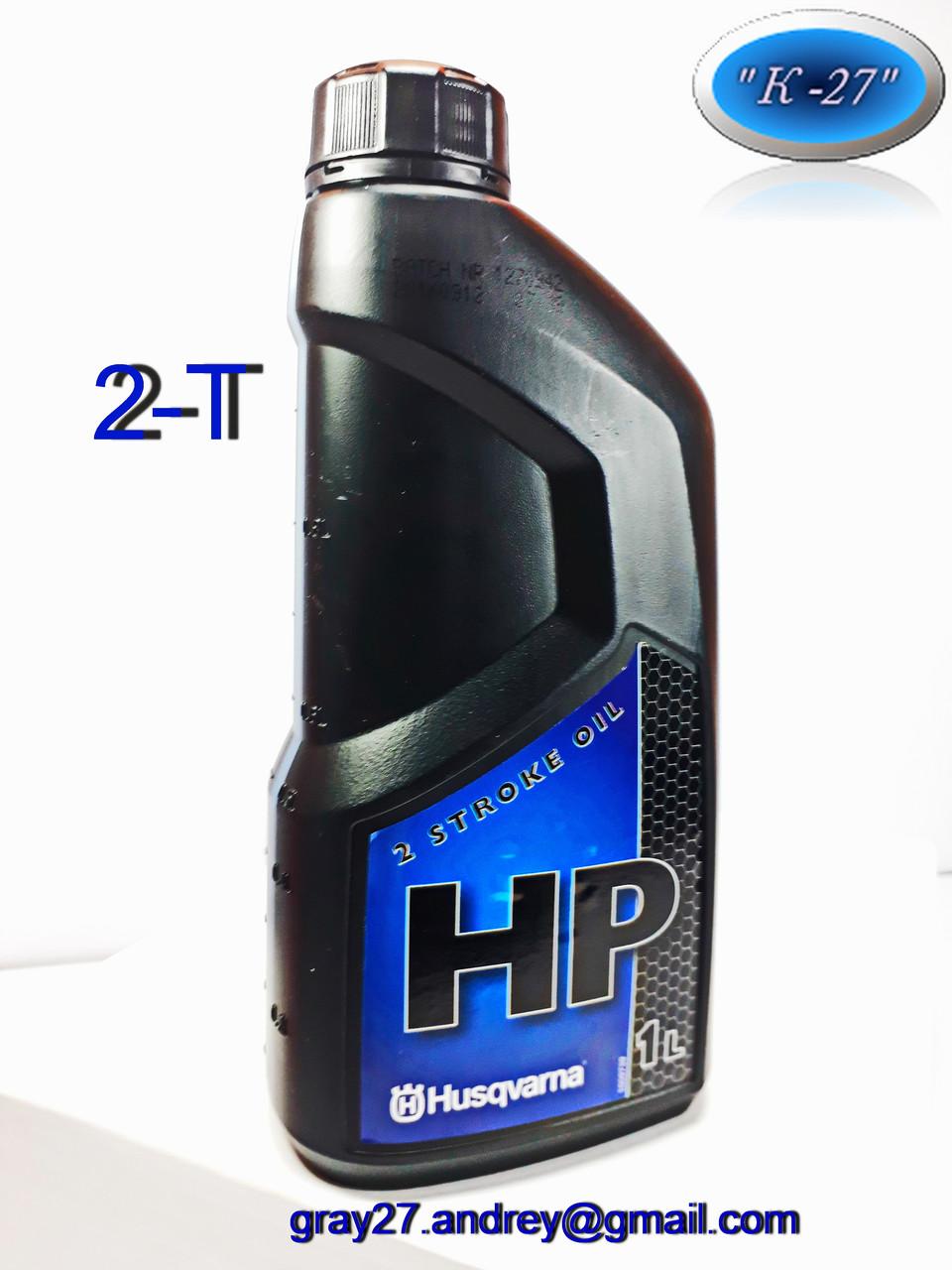 МАСЛО Husgvarna HP-2 тактное ; п/синт.