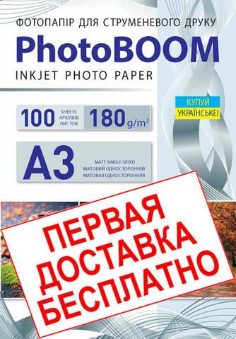 Фотобумага матовая 180 г/м2, А3, 100 листов