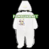 Человечек (комплект) на выписку р. 56 для новорожденного с начесом ткань ФУТЕР 100% хлопок  3838 Бежевый