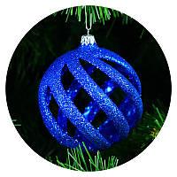 """Новогодний елочный шар """"Спираль"""" (синий)"""