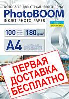 Фотобумага матовая 180 г/м2, А4, 100 листов