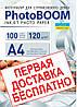 Фотобумага матовая 120 г/м2, А4, 100 листов
