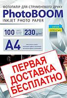 Фотобумага матовая 230 г/м2, А4, 100 листов