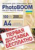 Фотобумага глянцевая 200 г/м2, А4, 100 листов