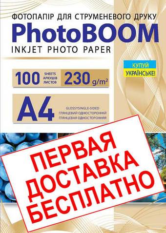 Фотобумага глянцевая 230 г/м2, А4, 100 листов