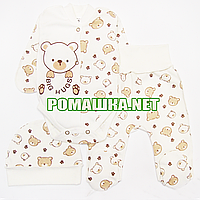 Комплект (костюмчик) на выписку р. 56 для новорожденного демисезонный ткань ИНТЕРЛОК 100% хлопок 3790 БежевыйА