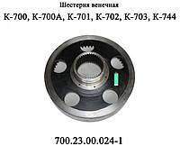 Шестерня венечная 700.23.00.024-1 бортового редуктора  трактора Кировец К700,К701
