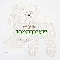 Комплект (костюмчик) на выписку р. 56 для новорожденного демисезонный ткань ИНТЕРЛОК 100% хлопок 3790 Бежевый