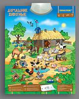 Интерактивный плакат Домашние животные REW-K042, фото 1