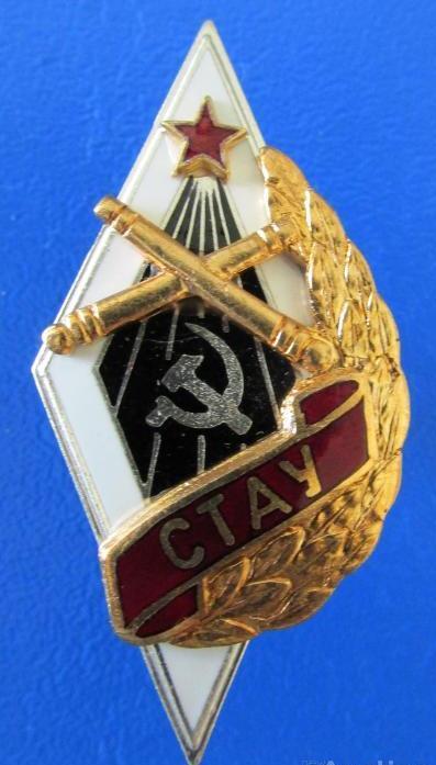 Знак за окончание СТАУ Сталинградское артиллерийское училище