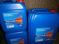 Олива компресорна Rotair Plus