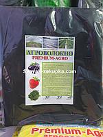 Агроволокно черное в упаковке 50г/м2  -  3.20м/10м.