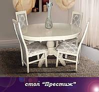 """Стол круглый раскладной """"Престиж"""" 100 см - слоновая кость"""