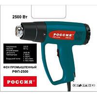 Фен промышленный Россия РФП-2500