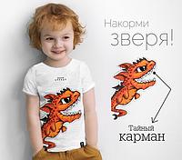 """Футболка детская с потайным карманом """"Dragon kids"""""""