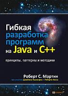 Роберт Мартин Гибкая разработка программ на Java и C++: принципы, паттерны и методики