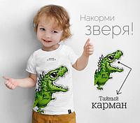 """Футболка детская с потайным карманом """"Dino kids"""""""