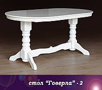 """Стол овальный раскладной """"Говерла""""-2 белый, слоновая кость 120 см"""