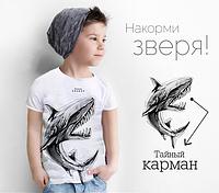 """Футболка детская с потайным карманом """"Shark black"""""""