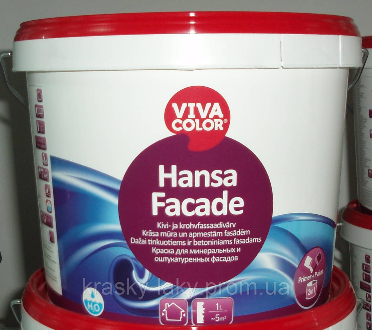 Краска фасадная Hansa Facade VIVACOLOR, 9л.