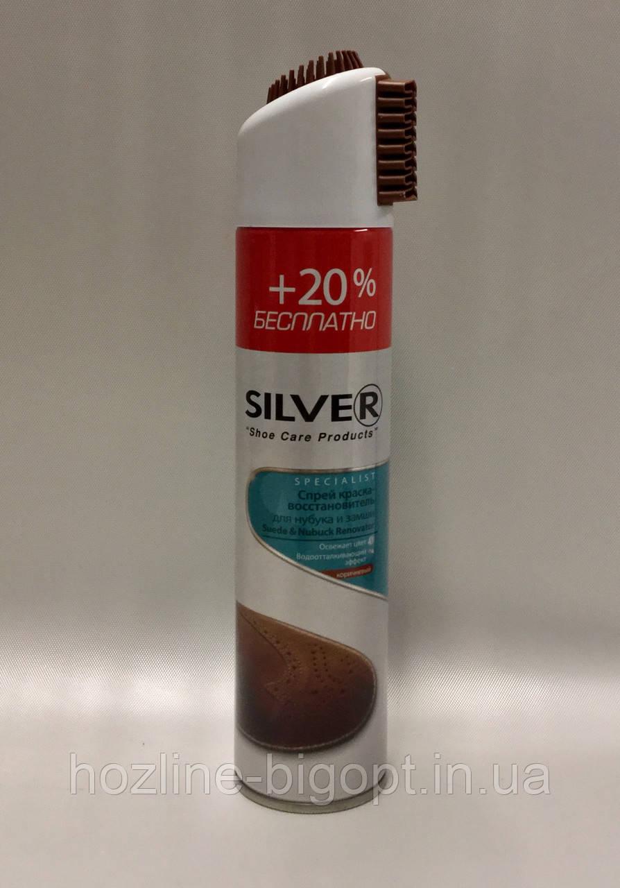 Silver Premium Спрей-краска восстановитель для нубука и замши 300мл КОРИЧНЕВЫЙ