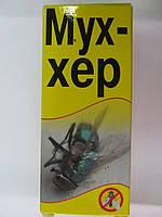 Средство от мух (пауков, блох, клопов, тараканов, муравьев, ос) МуХХер
