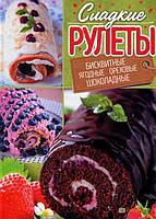 Александра Черкашина Сладкие рулеты. Бисквитные, ягодные, ореховые, шоколадные