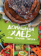 Галина Артеменко Домашний хлеб, лаваш, булочки, пироги